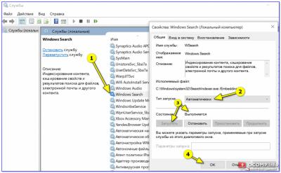 Служба Windows search зависла при запуске