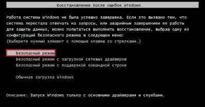 Как изменить запуск программ при включении компьютера?
