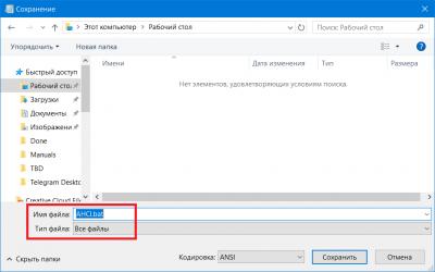 Включение режима ahci на Windows 10