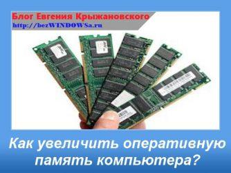 Как поднять оперативную память компьютера?