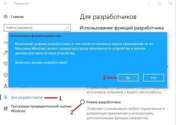 Как выключить режим разработчика Windows 10?