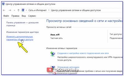 Настройка сетевого окружения Windows 10