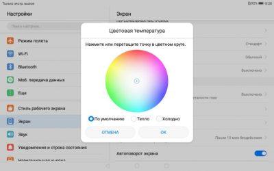 Настройка цветовой температуры монитора